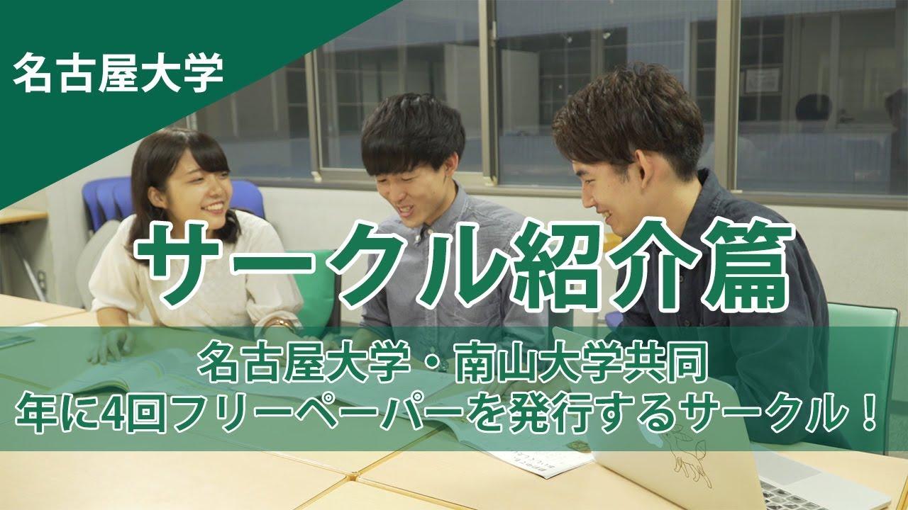 名古屋大学のサークル 学生団体「粋」を取材!