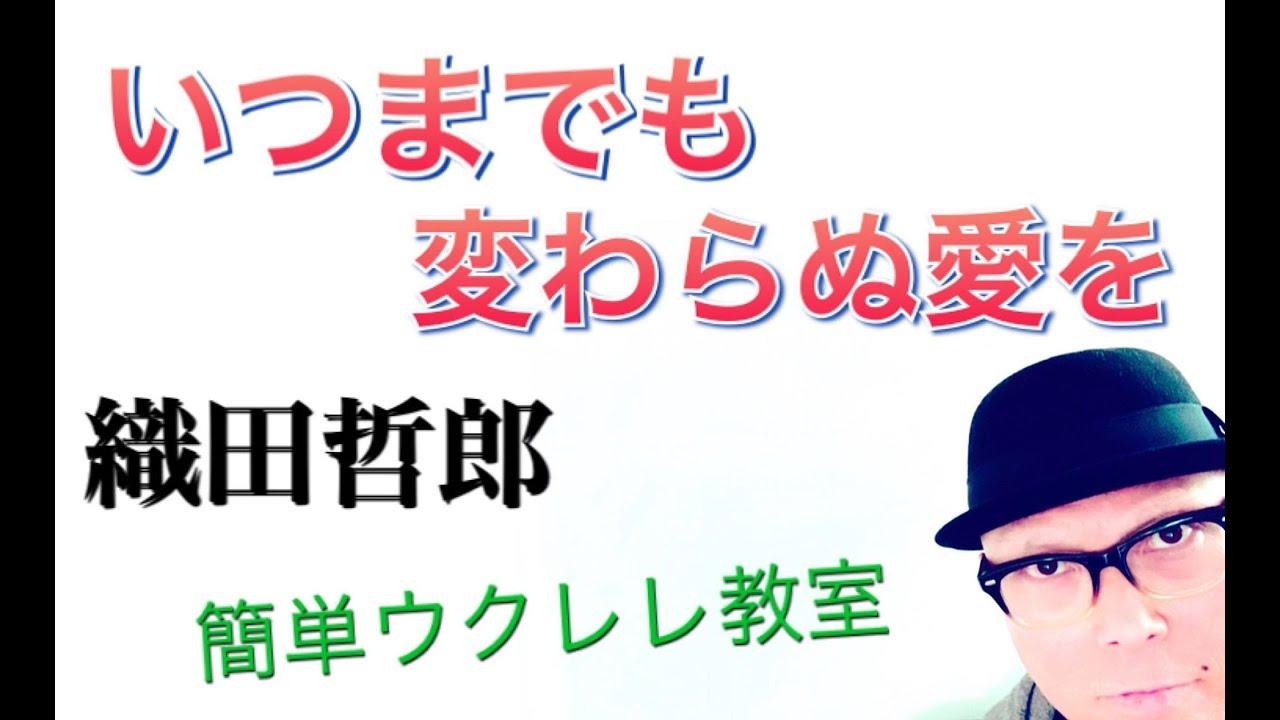いつまでも変わらぬ愛を / 織田哲郎【ウクレレ 超かんたん版 コード&レッスン付】GAZZLELE