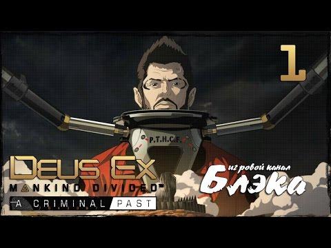 В ТЮРЬМЕ! ● Deus Ex: Mankind Divided/Criminal Past DLC #1