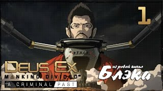 В ТЮРЬМЕ! ● Deus Ex: Mankind Divided/Criminal Past DLC #1