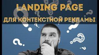 Landing page для контекстной рекламы. Нужен или нет? Просто о сложном