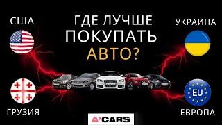 Где лучше покупать автомобиль? В Украине? Европе? Грузии? Или США? Плюсы и минусы каждого варианта