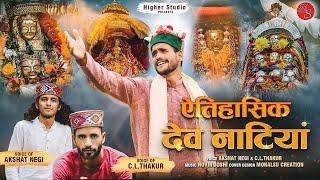 Dev Nattiyan || Latest Himachali Natti Song || Akshat Negi || C. L. Thakur || Novin Jhoshi NJ