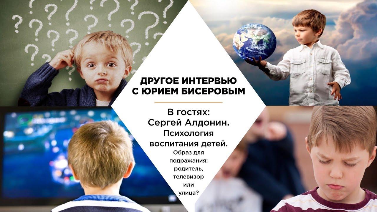 Сергей Алдонин. Психология воспитания детей: подражать родителю, телевизору или улице?