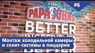 Что нужно знать при открытии пиццерии. Монтаж холодильной камеры и сплит-системы в Papa Johns.