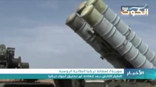 سوريا: موسكو تنشر منظومة أس400 في مطار حميميم