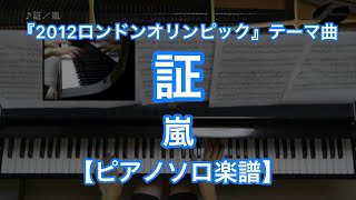 証/嵐−日テレ系列2012ロンドンオリンピックテーマ曲