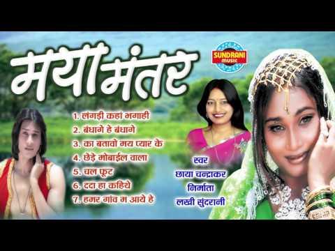 Maya Mantar - Chhattisgarhi Superhit Album - Jukebox - Singer Chhaya Chandrakar