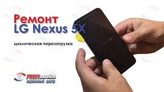 Ремонт LG Nexus 5X (циклічна перезавантаження)