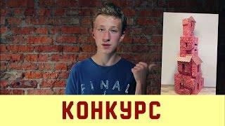 КРЕПОСТЬ ЩИТОМ и МЕЧОМ - Семён Трескунов и Алиса Кожикина
