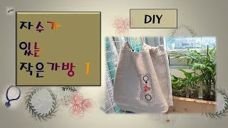 Embroidery Bag,자수가방,Embroidery…