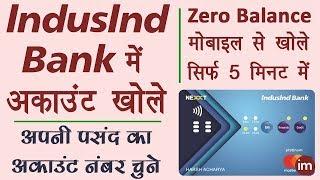 How to open indusind bank account online in Hindi - इंडसइंड बैंक में ऑनलाइन अकाउंट खोलने का प्रोसेस