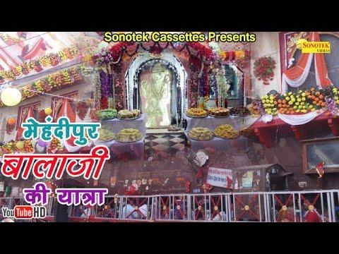 मेहंदीपुर बालाजी की यात्रा ||  Devotional Yatra & Information Popular Hanumanji  Temple