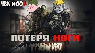 Escape from Tarkov ЧВК 005 Потеря ноги