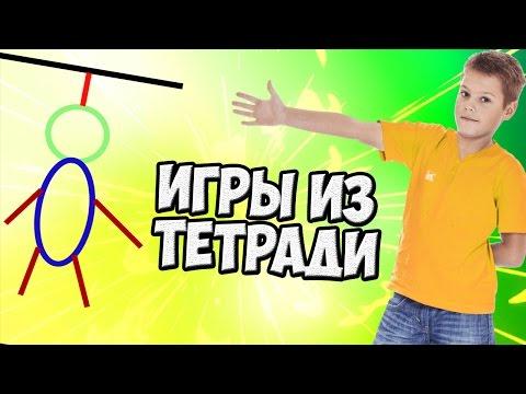 ИГРЫ ИЗ ШКОЛЬНОЙ ТЕТРАДИ, В КОТОРЫЕ ИГРАЛИ ДЕТИ  90-X