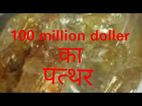 World valued stone in india