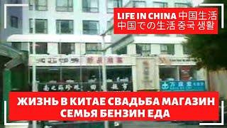 Жизнь в Китае (свадьба магазин семья бензин еда) Life in China在中国的生活