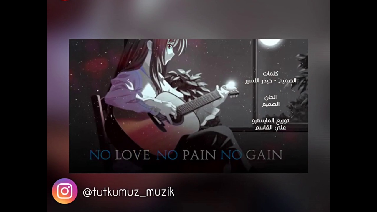 No Love No Pain No Gain Youtube