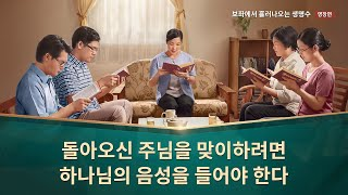 <보좌에서 흘러나오는 생명수>명장면(3)하나님의 양은 하나님의 음성을 듣는다