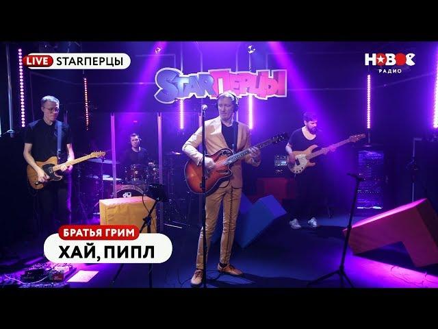БРАТЬЯ ГРИМ - ХАЙ, ПИПЛ (LIVE) | STARПЕРЦЫ | НОВОЕ РАДИО