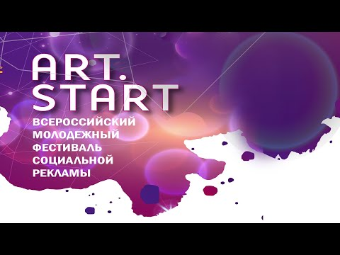 Фестиваль социальной рекламы «ART.START»