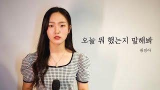 권진아 (Kwon Jin Ah) - 오늘 뭐 했는지 말해봐 cover by. 유빈 || AUDITION CLASS l| @대전 GB ACADEMY댄스 오디션 학원