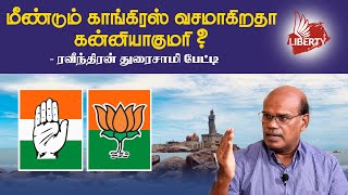 BJP has no chance of winning in Kanyakumari - Ravindran Duraisamy @Liberty Tamil