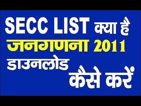 SECC LIST 2011 कैसे डाउनलोड करें |HINDI TECH 4 U |
