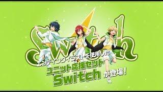 TVアニメ『あんさんぶるスターズ!』公式通販サイト 夢ノ咲学院購買部 ユニット応援セット Switch CM