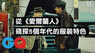 《愛爾蘭人》服裝設計師:用衣服帶領主角走進「5個年代」|經典電影大解密|GQ Taiwan