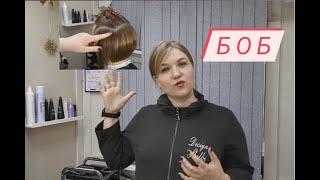 Стрижка Боб женская стрижка на среднюю длину боб каре short hair bob