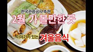 (국내여행)한국관광공사 추천 2월의 가볼만한곳 #이야기…