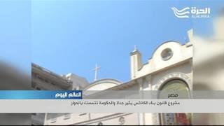 مصر: مشروع قانون بناء الكنائس يثير جدلا والحكومة تتمسك بالحوار