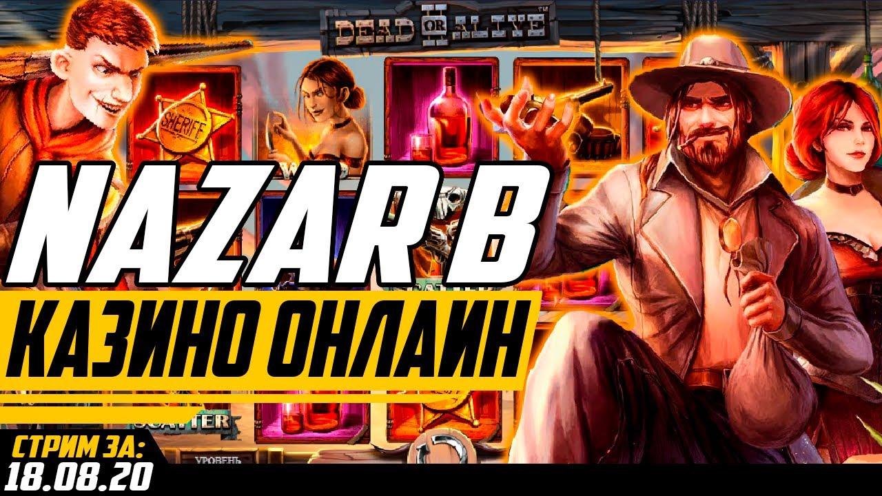 #17 Стрим в онлайн казино Everum! РАЗДАЧА 250 руб. БЕЗ депозита!