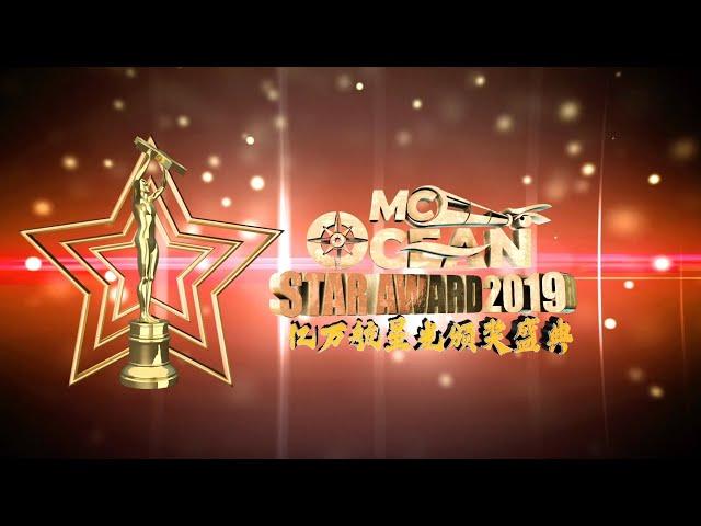 MC Ocean Star Award 2019 - Presented by Mc Ocean in-house Talent