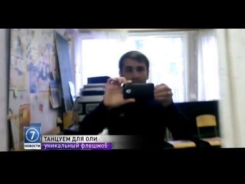 В Украине стартовал танцевальный флешмоб в помощь одесситке