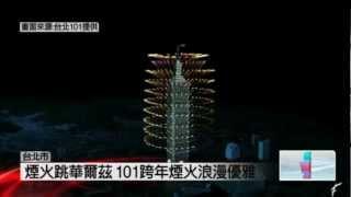 法式風格的台北101跨年煙火秀