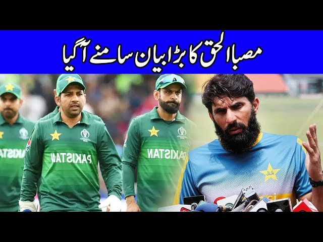 Misbah ul Haq Complete Press Conference | 21 August 2019 | Dunya News