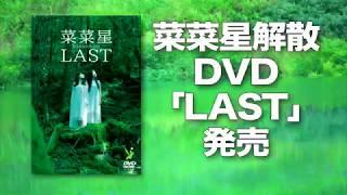 6月7日DVD発売告知(5/7発表)