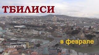 Грузия зимой. Тбилиси. В феврале.