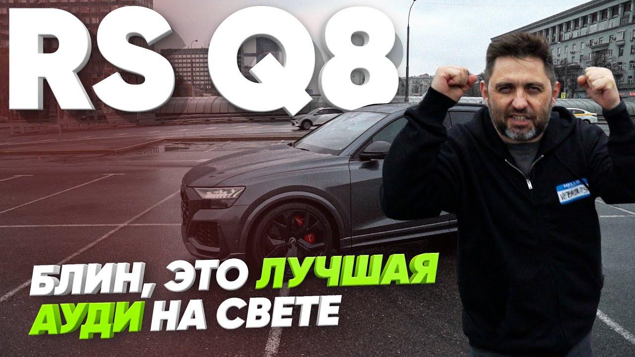 Блин, это лучшая Ауди на свете / Audi RS Q8 / Большой тест-драйв