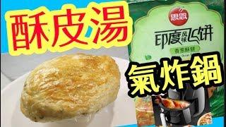 氣炸鍋食譜(4) 酥皮湯 ???? ((東張西望參考片段 ))在家一樣飲到超脆????酥皮湯 ????簡單易做 ✌HONG KONG Puff Pastry Soup????AIR FRYER RECIPES