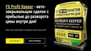 Заработок на форекс 2020 полуавтоматический торговый робот Fx Profit Keeper авто закрытие сделок дня
