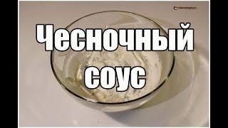 Чесночный соус / Garlic Sause | Видео Рецепт