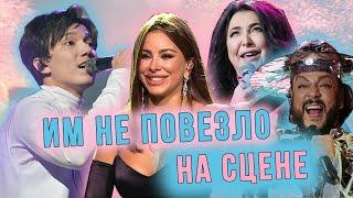 Казусы на сцене // Димаш, Ани Лорак, Лолита, Баста, Киркоров и другие.