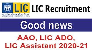 Good News II LIC Job recruitment II LIC II LIC AAO, LIC ADO, LIC Assistant 2020-21