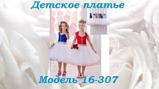 Детские нарядные платья. Детские платья оптом. Модель 16-307. Vittoria.com.ua Коллекция 2016(, 2016-04-05T09:42:30.000Z)