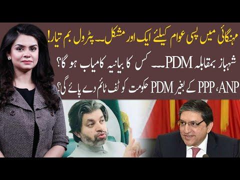 92 At 8 | 30 May 2021 | Saadia Afzaal | Ali Muhammad Khan | Saleem Mandviwalla | 92NewsHD thumbnail