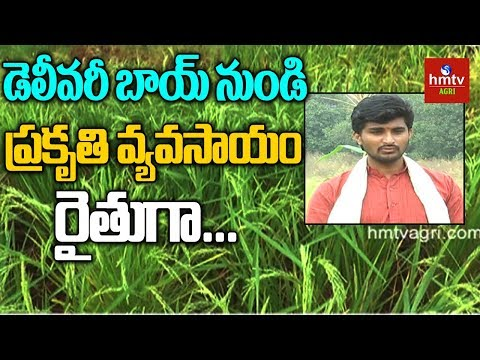 Pizza Delivery Boy Becomes Farmer | Farmer Bhaskar | Natural Farming | hmtv Agri