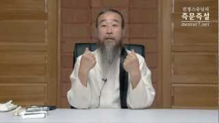 [정법강의] 23강 공적인 삶-1 자존심(1/3)
